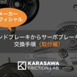 動画版・バンドブレーキからサーボブレーキヘ交換手順・メーカーオフィシャル