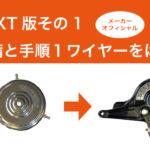 【TX版1】バンドブレーキからサーボブレーキヘ交換取付編・準備と手順1ワイヤーをはずす