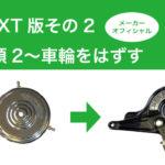 【TX版2】バンドブレーキからサーボブレーキヘ交換取付編・手順2車輪をはずす