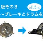 【TX版3】バンドブレーキからサーボブレーキヘ交換取付編・手順3バンドブレーキとドラムを取り外す
