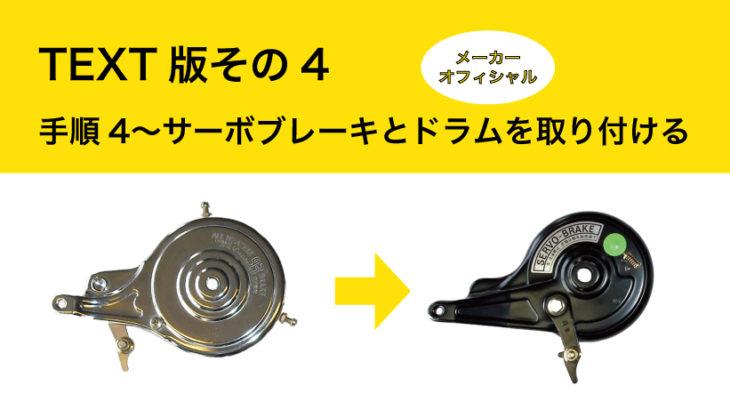 【TX版4】バンドブレーキからサーボブレーキヘ交換取付編・手順4サーボブレーキとドラムを取り付ける