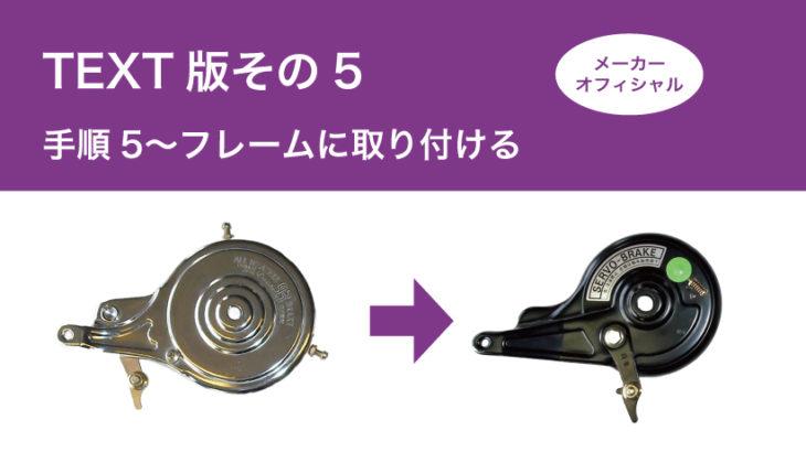 【TX版5】バンドブレーキからサーボブレーキヘ交換取付編・手順5フレームに取り付ける